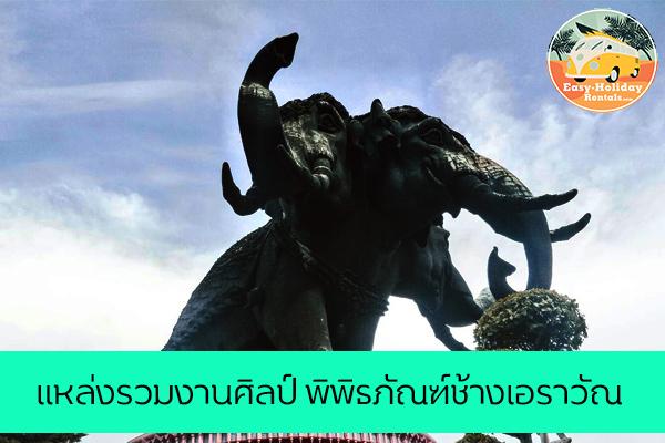 แหล่งรวมงานศิลป์ พิพิธภัณฑ์ช้างเอราวัณ รีวิวที่พัก เที่ยวหัวหิน เที่ยวพัทยา ที่เที่ยวใกล้กรุงเทพ พิพิธภัณฑ์ช้างเอราวัณ