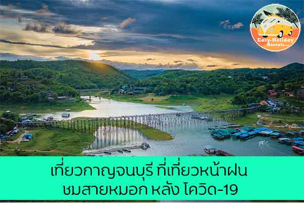 เที่ยวกาญจนบุรี ที่เที่ยวหน้าฝน ชมสายหมอก หลัง โควิด-19 แล้วไปหลงเมืองกาญด้วยกัน รีวิวที่พัก เที่ยวหัวหิน เที่ยวพัทยา ที่เที่ยวใกล้กรุงเทพ เที่ยวกาญจนบุรี